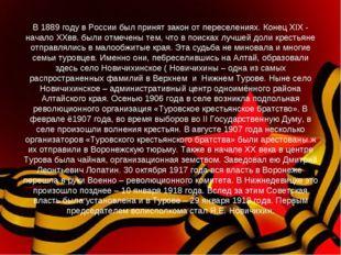 В 1889 году в России был принят закон от переселениях. Конец XIX - начало XXв