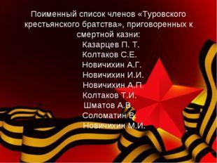 Поименный список членов «Туровского крестьянского братства», приговоренных к