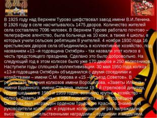 В 1925 году над Верхнем Турово шефствовал завод имени В.И.Ленина. В 1926 год