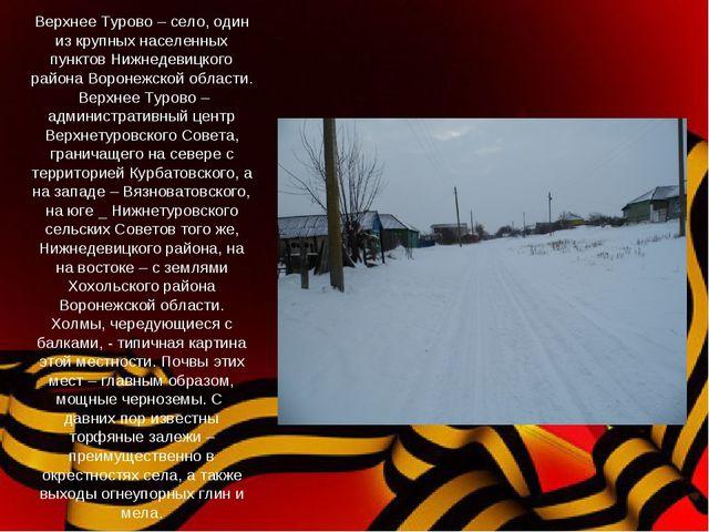 Верхнее Турово – село, один из крупных населенных пунктов Нижнедевицкого райо...