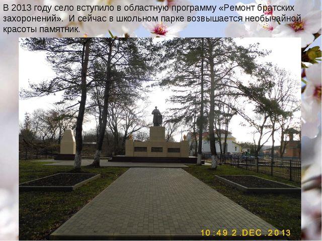 В 2013 году село вступило в областную программу «Ремонт братских захоронений»...