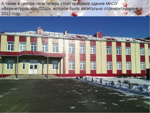 А также в центре села теперь стоит красивое здание МКОУ «Верхнетуровская СОШ»...