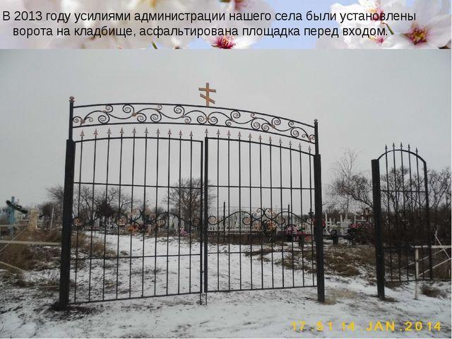 В 2013 году усилиями администрации нашего села были установлены ворота на кл...