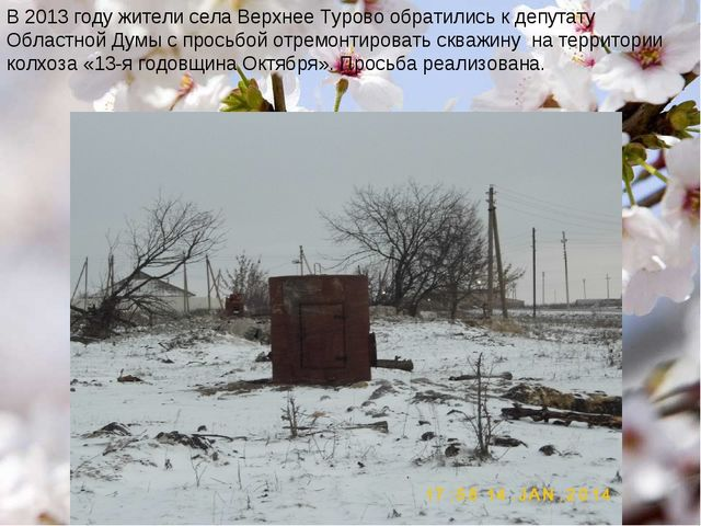 В 2013 году жители села Верхнее Турово обратились к депутату Областной Думы с...