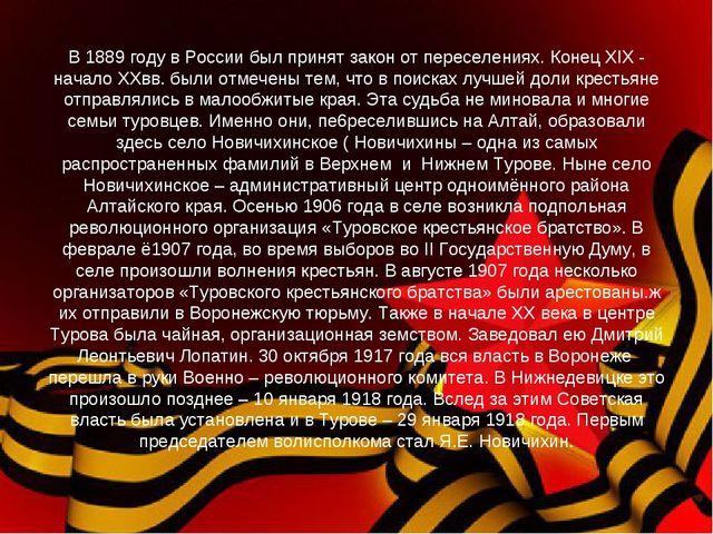 В 1889 году в России был принят закон от переселениях. Конец XIX - начало XXв...