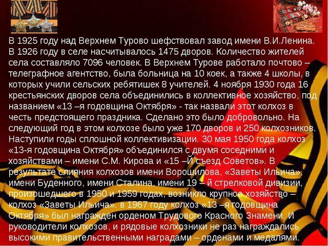 В 1925 году над Верхнем Турово шефствовал завод имени В.И.Ленина. В 1926 год...