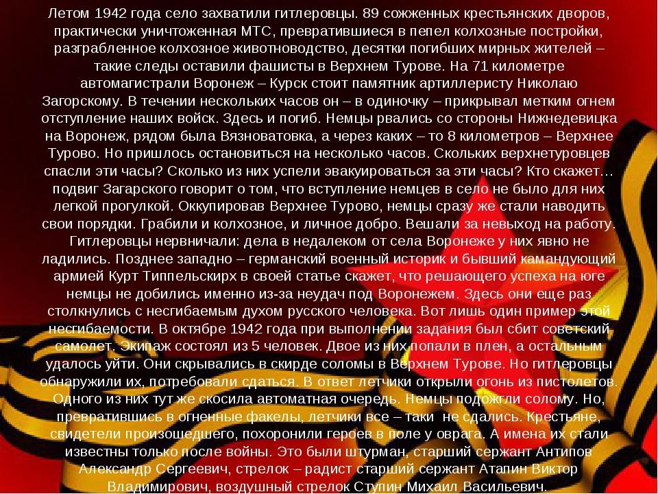 Летом 1942 года село захватили гитлеровцы. 89 сожженных крестьянских дворов,...