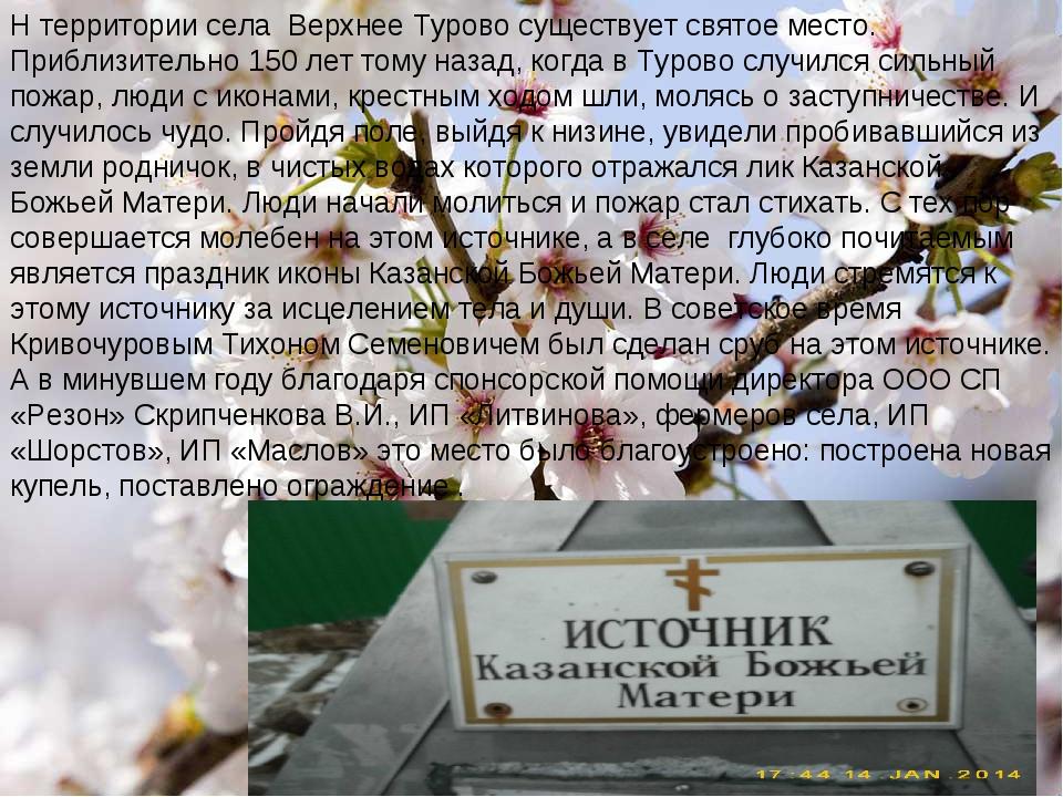 Н территории села Верхнее Турово существует святое место. Приблизительно 150...