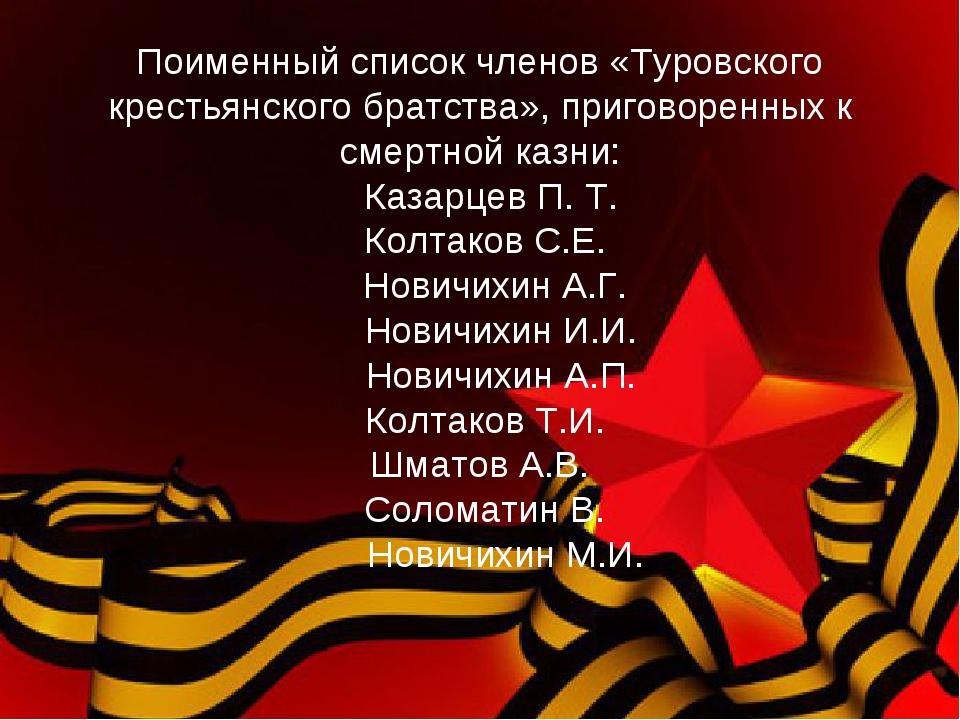 Поименный список членов «Туровского крестьянского братства», приговоренных к...