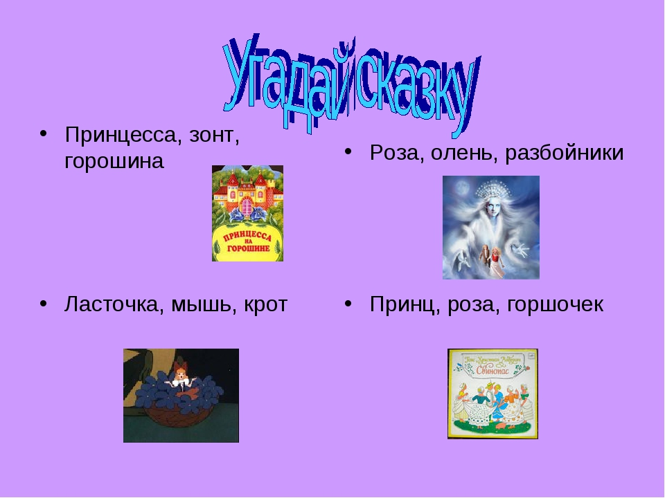 Принцесса, зонт, горошина Роза, олень, разбойники Ласточка, мышь, крот Принц,...