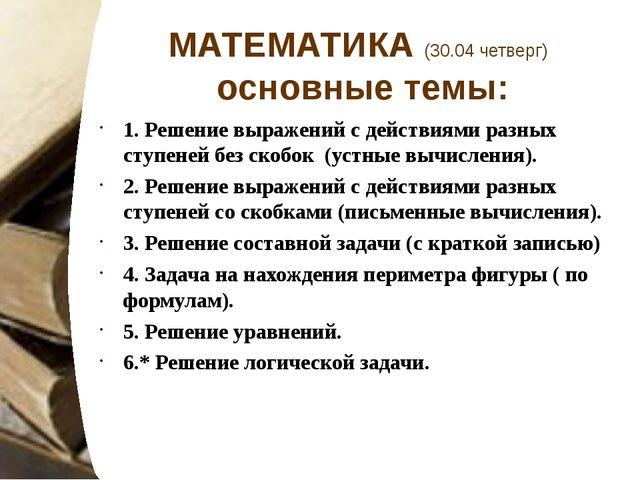 МАТЕМАТИКА (30.04 четверг) основные темы: 1. Решение выражений с действиями р...