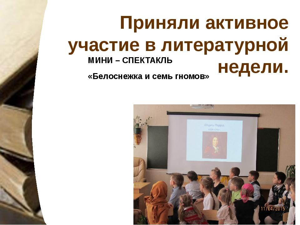 МИНИ – СПЕКТАКЛЬ «Белоснежка и семь гномов» Приняли активное участие в литера...