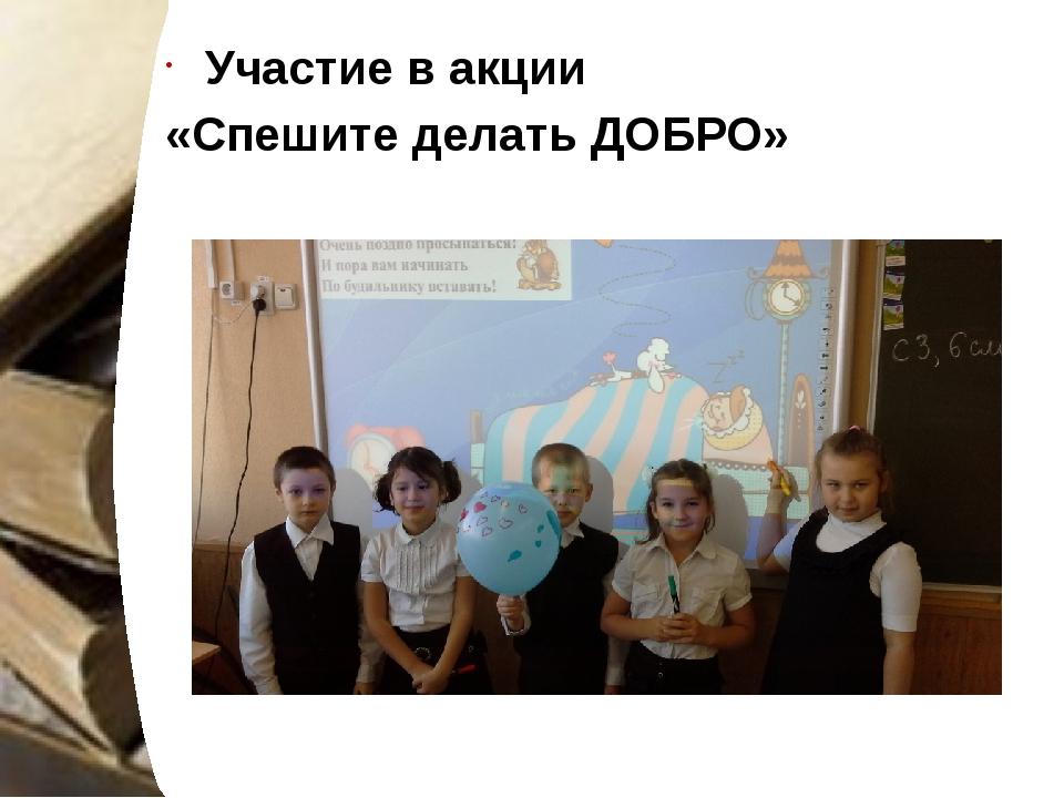 Участие в акции «Спешите делать ДОБРО»