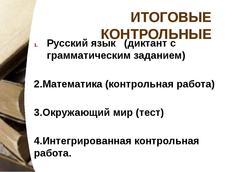 ИТОГОВЫЕ КОНТРОЛЬНЫЕ Русский язык (диктант с грамматическим заданием) 2.Матем...