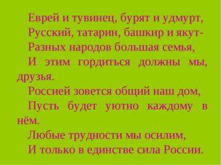Еврей и тувинец, бурят и удмурт, Русский, татарин, башкир и якут- Разных наро