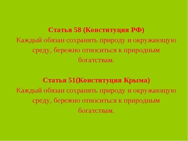 Статья 58 (Конституция РФ) Каждый обязан сохранять природу иокружающую сред...