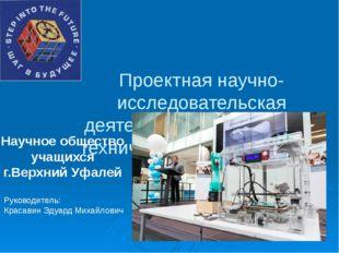 Проектная научно-исследовательская деятельность учащихся по техническому нап