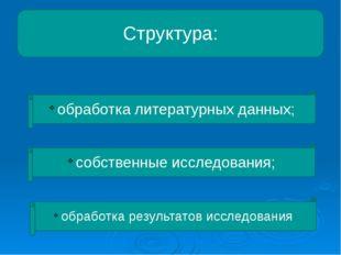 Структура: обработка литературных данных; собственные исследования; обработка