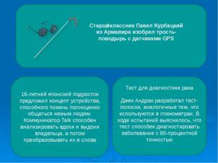 Старшеклассник Павел Курбацкий изАрмавира изобрел трость-поводырь сдатчик