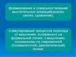формирование и совершенствование мыслительных операций(анализ, синтез, сравн