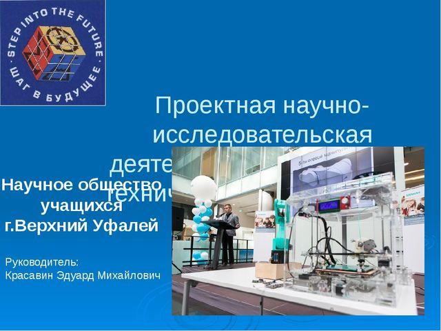 Проектная научно-исследовательская деятельность учащихся по техническому нап...