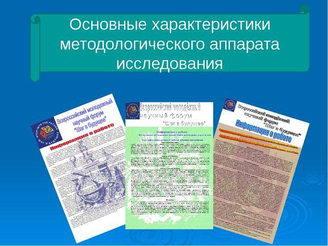 Основные характеристики методологического аппарата исследования