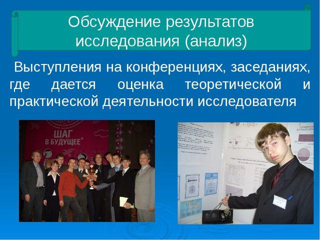 Выступления на конференциях, заседаниях, где дается оценка теоретической и п...