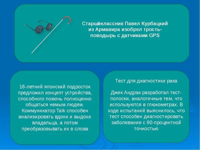 Старшеклассник Павел Курбацкий изАрмавира изобрел трость-поводырь сдатчик...
