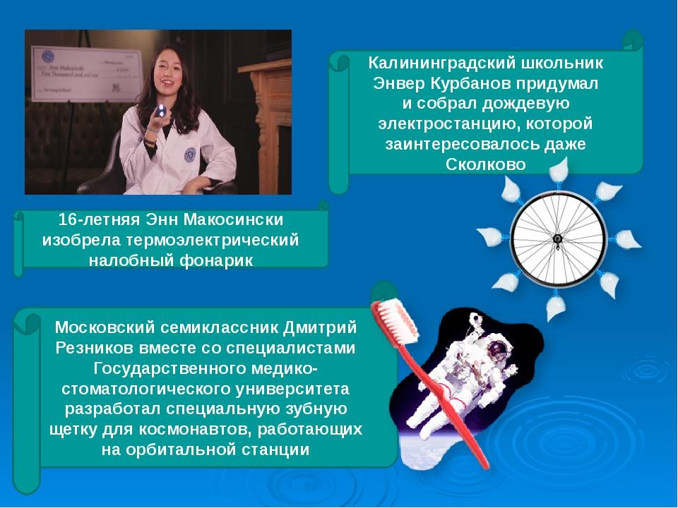 16-летняя Энн Макосински изобрела термоэлектрический налобный фонарик Калинин...