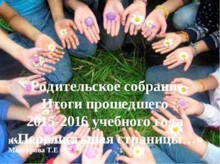Родительское собрание Итоги прошедшего 2015-2016 учебного года «Перелистывая