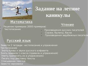 Задание на летние каникулы Математика Русский язык Чтение Решение примеров (3