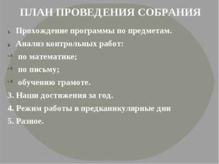 ПЛАН ПРОВЕДЕНИЯ СОБРАНИЯ Прохождение программы по предметам. Анализ контрольн