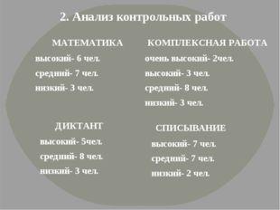 2. Анализ контрольных работ МАТЕМАТИКА высокий- 6 чел. средний- 7 чел. низкий