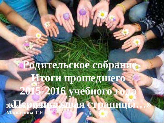 Родительское собрание Итоги прошедшего 2015-2016 учебного года «Перелистывая...