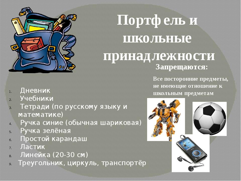 Портфель и школьные принадлежности Дневник Учебники Тетради (по русскому язык...