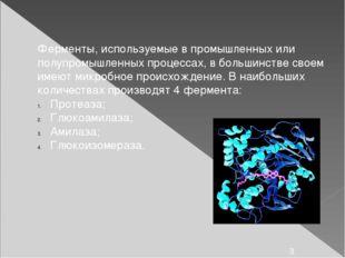 Ферменты, используемые в промышленных или полупромышленных процессах, в больш