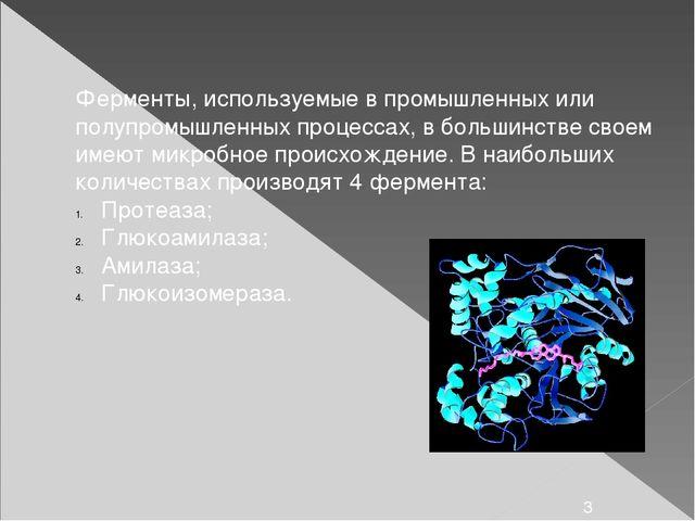Ферменты, используемые в промышленных или полупромышленных процессах, в больш...