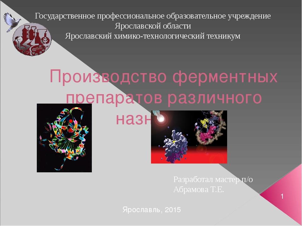 Производство ферментных препаратов различного назначения Государственное проф...