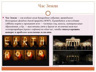 Час Земли Час Земли— ежегодное международное событие, проводимоеВсемирным ф