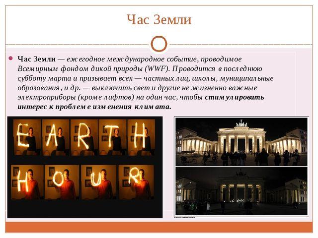 Час Земли Час Земли— ежегодное международное событие, проводимоеВсемирным ф...