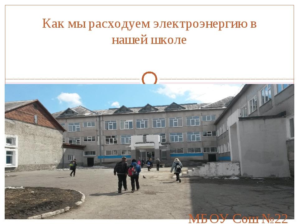МБОУ Сош №22 Юн Лариса Как мы расходуем электроэнергию в нашей школе