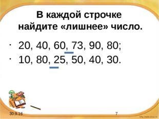 В каждой строчке найдите «лишнее» число. 20, 40, 60, 73, 90, 80; 10, 80, 25,