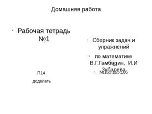 Домашняя работа Рабочая тетрадь №1 П14 доделать Сборник задач и упражнений по