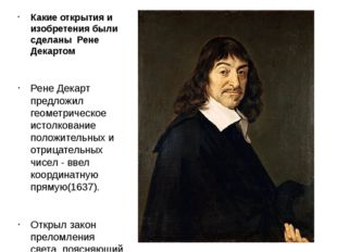 Какие открытия и изобретения были сделаны Рене Декартом Рене Декарт предложи
