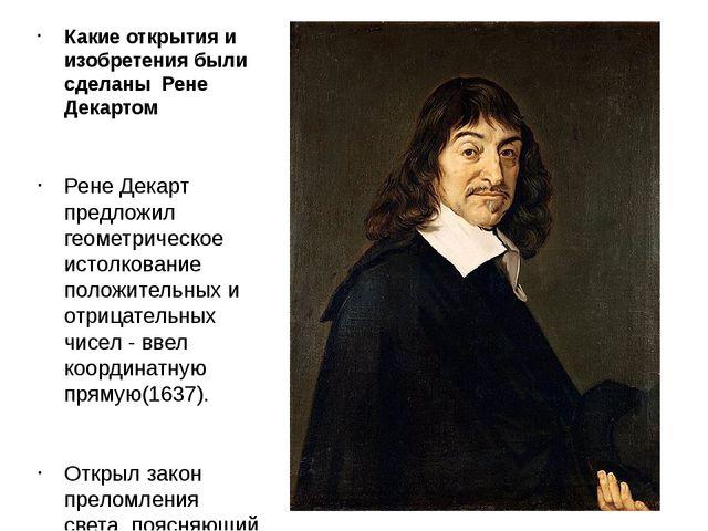 Какие открытия и изобретения были сделаны Рене Декартом Рене Декарт предложи...