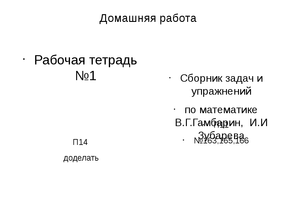 Домашняя работа Рабочая тетрадь №1 П14 доделать Сборник задач и упражнений по...