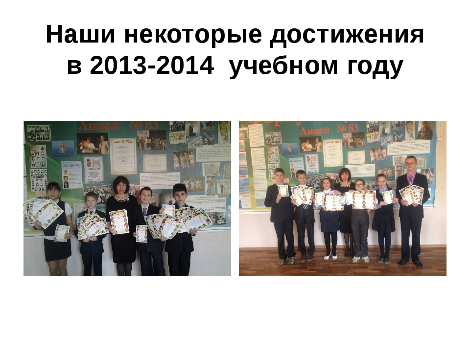Наши некоторые достижения в 2013-2014 учебном году