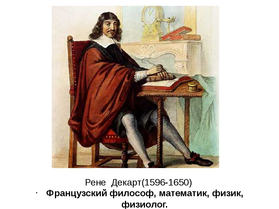 Рене Декарт(1596-1650) Французский философ, математик, физик, физиолог.