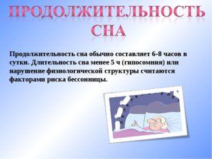 Продолжительность сна обычно составляет 6-8 часов в сутки. Длительность сна