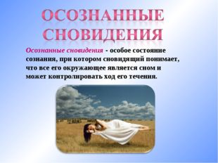 Осознанные сновидения - особое состояние сознания, при котором сновидящий пон